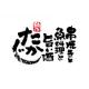 takaji_sq